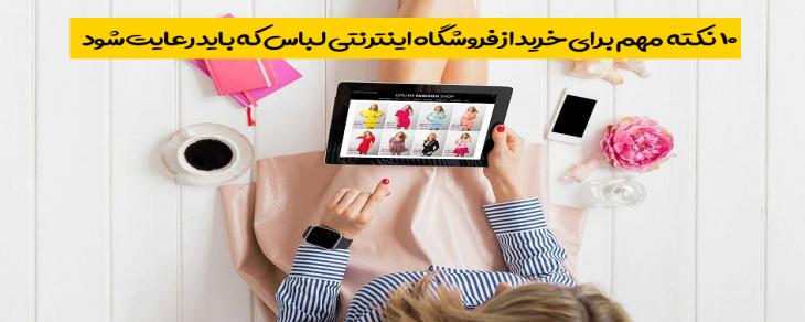 10 نکته مهم برای خرید از فروشگاه اینترنتی لباس