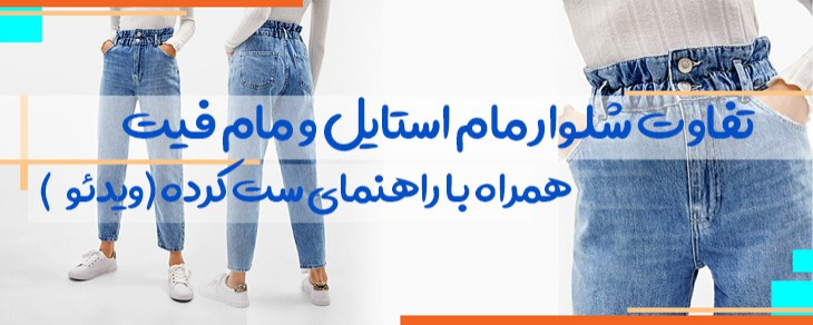 تفاوت شلوار مام فیت و مام استایل به همراه راهنمای کامل ست کردن لباس