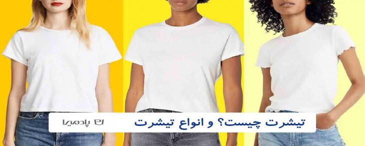 تیشرت چیست و انواع تیشرت زنانه