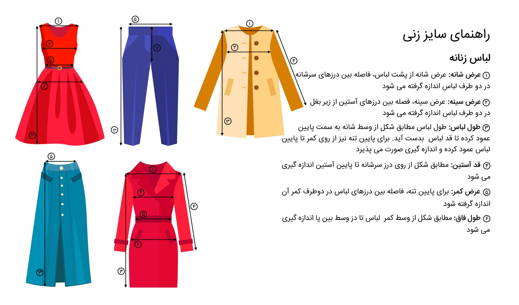 راهنمای سایز زندی لباس زنانه
